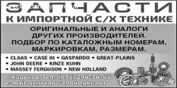 комплектующие к импортной сельхоз техника