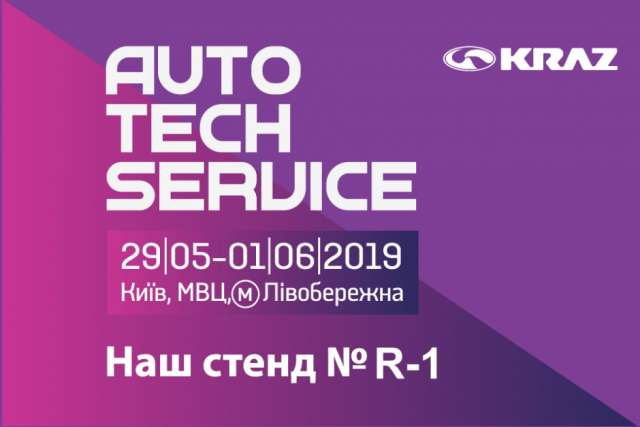 """AutoKrAZ"" to Participate at Specialized Exhibition SIA-2019"