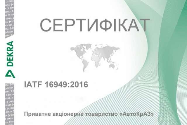 KrAZ confirmed compliance with international standards