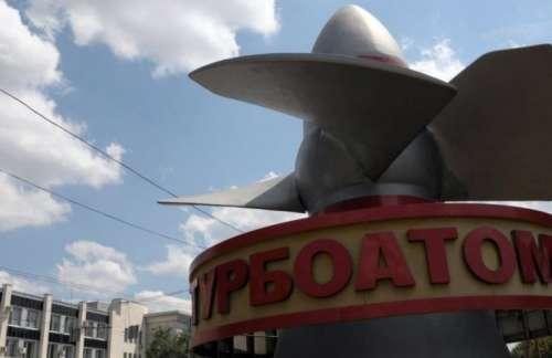Предприятие на базе «Турбоатома» и «Электротяжмаша» будет прямо подчинено правительству